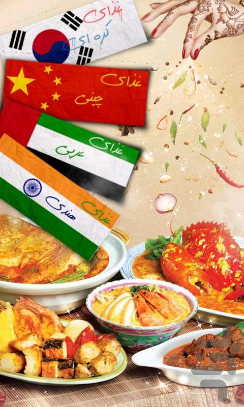 غذاهای آسیایی - عکس برنامه موبایلی اندروید