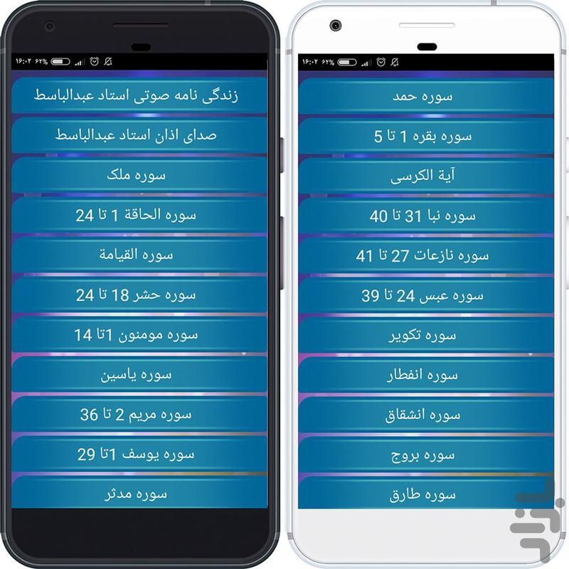 آموزش مقامات استاد عبدالباسط - عکس برنامه موبایلی اندروید