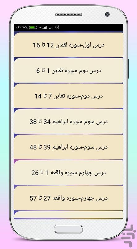 قرآن صوتی گویای چهارم دبستان - عکس برنامه موبایلی اندروید