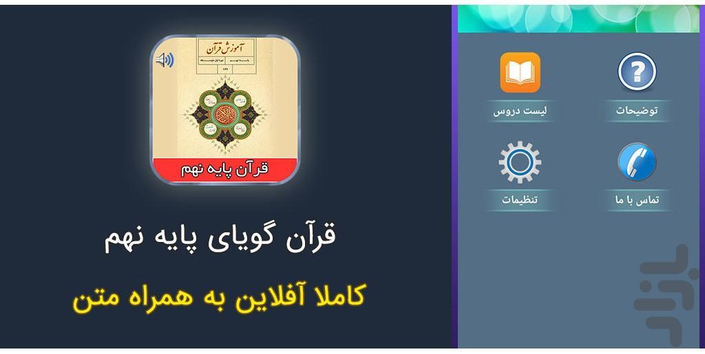 کتاب گویای قرآن پایه نهم - عکس برنامه موبایلی اندروید