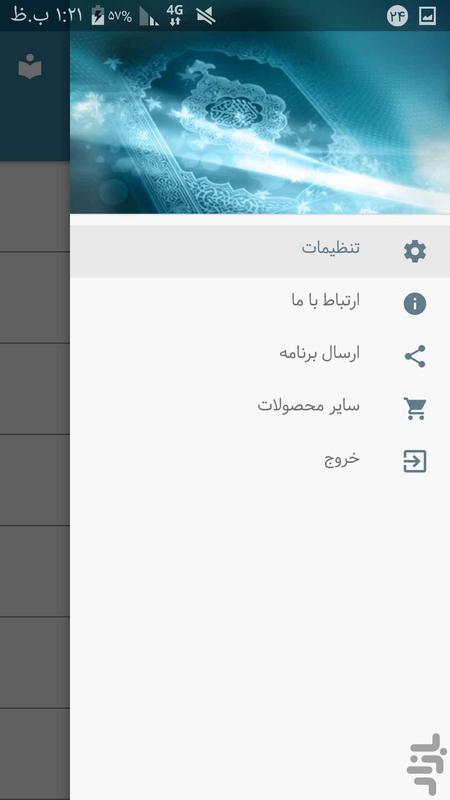قرآن کریم (به تفکیک سوره و جزء) - عکس برنامه موبایلی اندروید