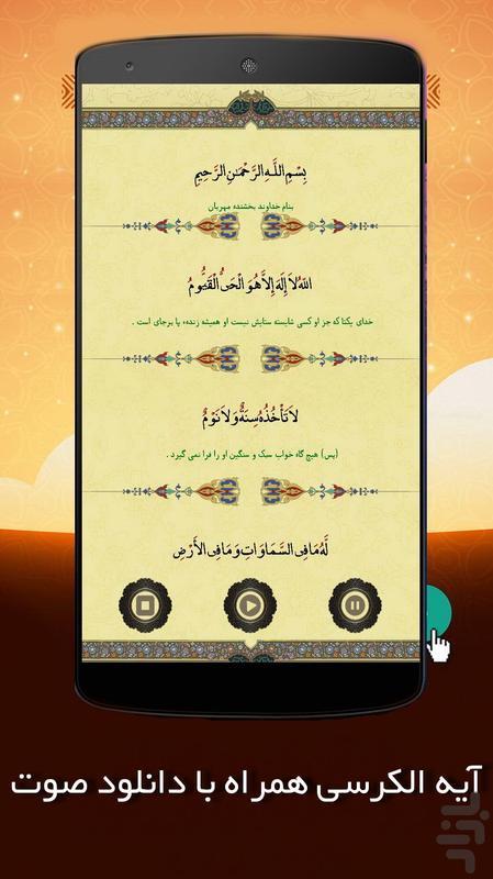 قرآن کریم+زیارت عاشورا - عکس برنامه موبایلی اندروید