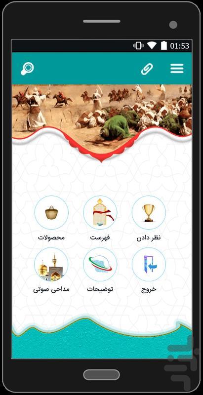 روضه یار - عکس برنامه موبایلی اندروید