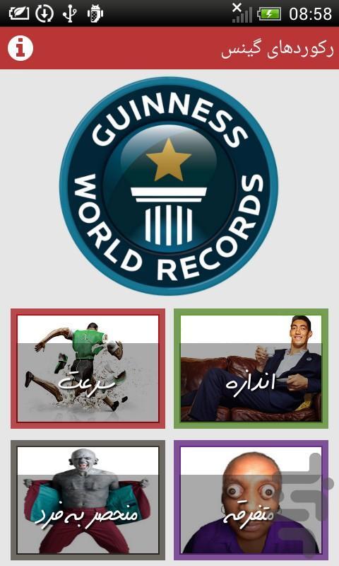 مرجع رکوردهای گینس - عکس برنامه موبایلی اندروید