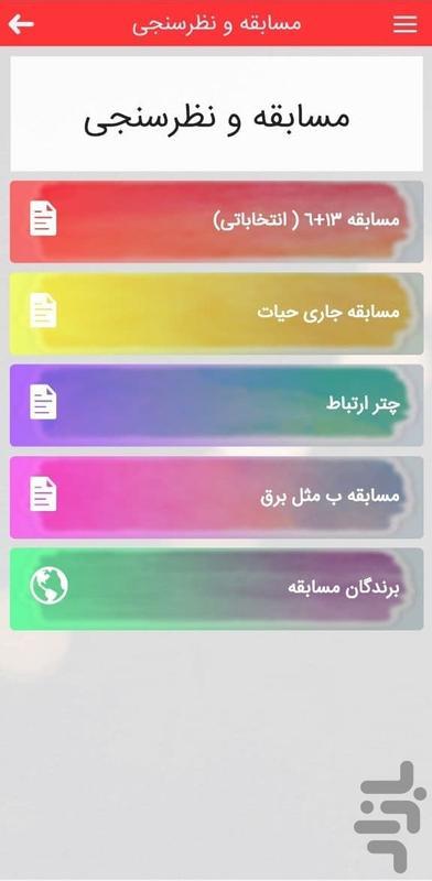 رادیو اصفهان - عکس برنامه موبایلی اندروید