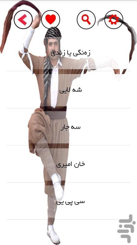 رقص کردی - عکس برنامه موبایلی اندروید