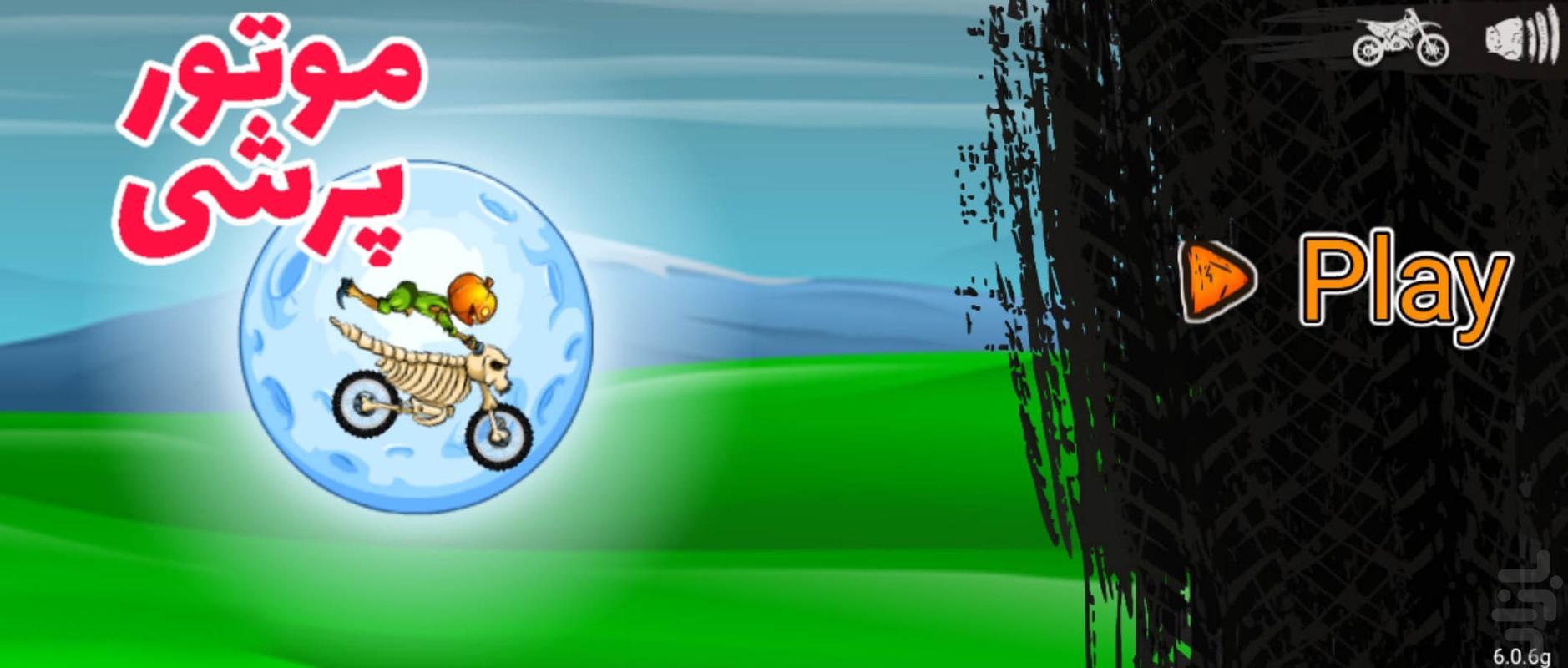 موتور پرشی - عکس بازی موبایلی اندروید