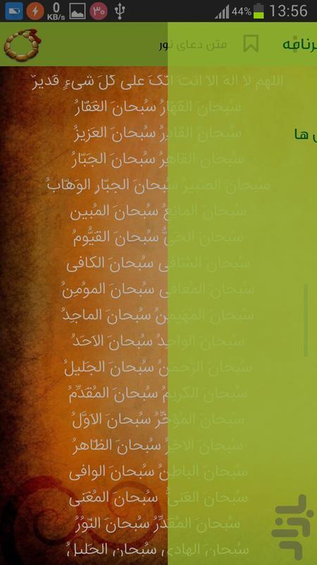 دعاي نور - عکس برنامه موبایلی اندروید