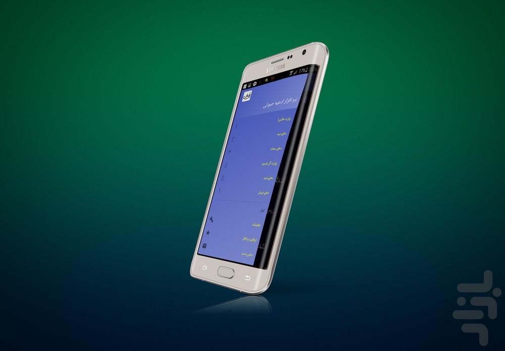 ادعیه صوتی - عکس برنامه موبایلی اندروید
