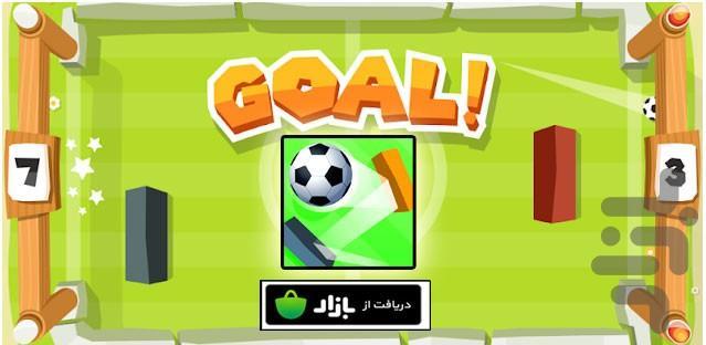 فوتبال ضربه ای - عکس بازی موبایلی اندروید