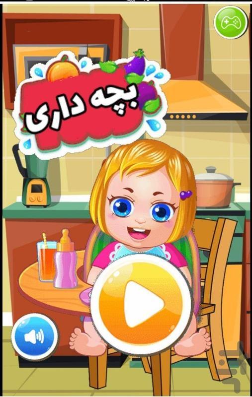 بچه داری - عکس بازی موبایلی اندروید