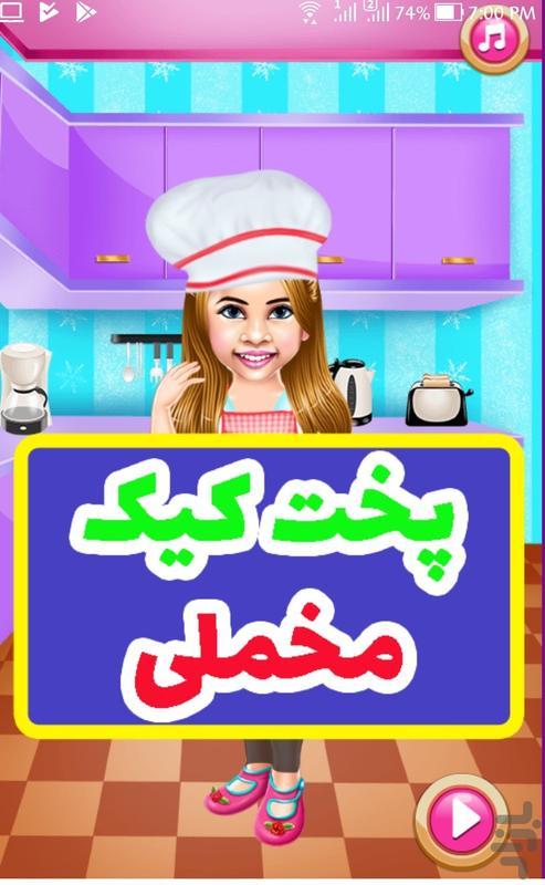 پخت کیک مخملی - عکس بازی موبایلی اندروید