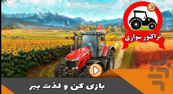 تراکتور سواری - عکس بازی موبایلی اندروید