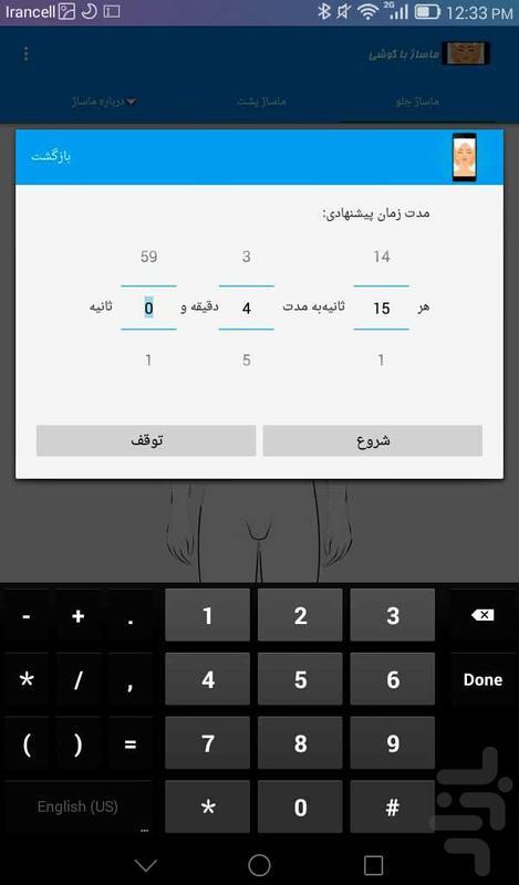 ماساژ با گوشی(+کتاب) - عکس برنامه موبایلی اندروید