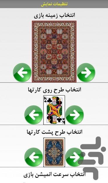 پاسور حکم (هوش مصنوعی) - عکس بازی موبایلی اندروید