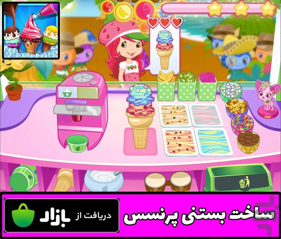 ساخت بستنی پرنسس - عکس بازی موبایلی اندروید