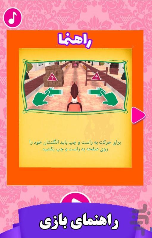 سوارکاری دخترونه - عکس بازی موبایلی اندروید