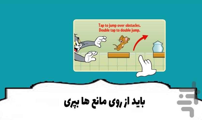 موش و گربه - عکس بازی موبایلی اندروید