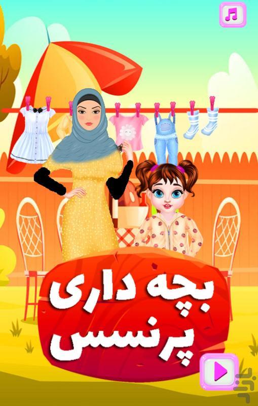 بچه داری پرنسس - عکس بازی موبایلی اندروید