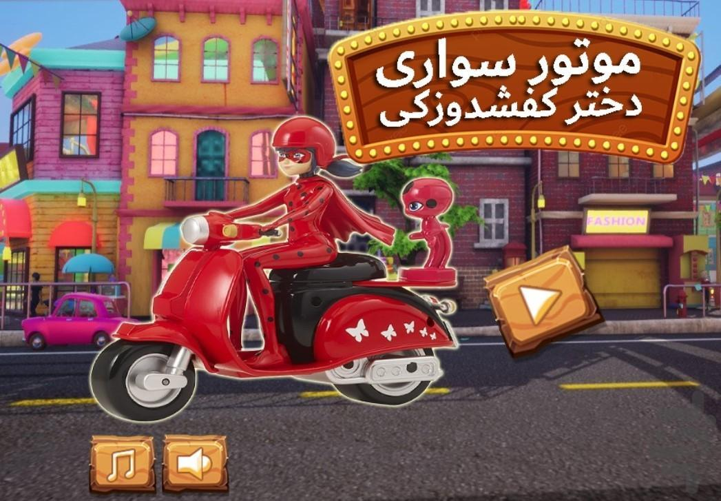 دختر کفشدوزکی موتورسوار - عکس بازی موبایلی اندروید