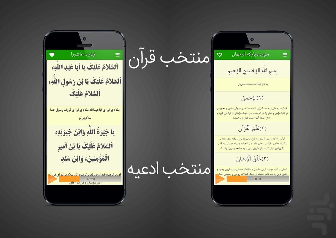 ادعیه ( دعا ها ) - عکس برنامه موبایلی اندروید
