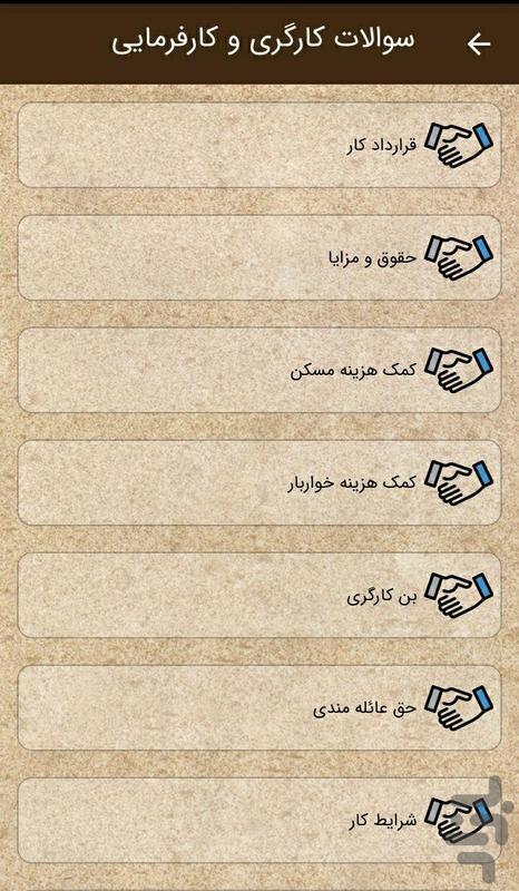 روابط کار - عکس برنامه موبایلی اندروید