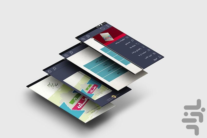 کتاب روش مطالعه - عکس برنامه موبایلی اندروید