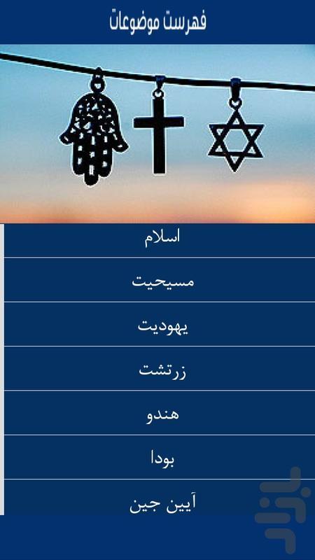 آشنایی با ادیان جهان - عکس برنامه موبایلی اندروید