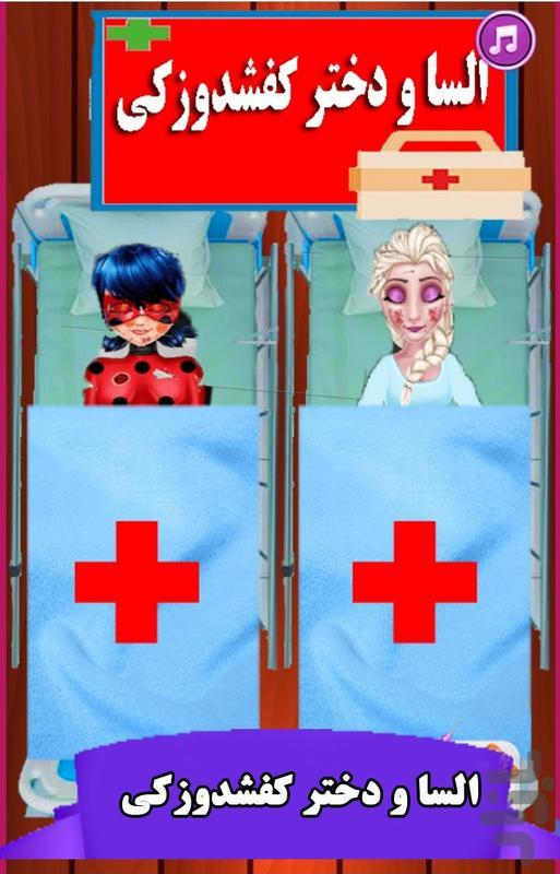 السا و دختر کفشدوزکی - عکس بازی موبایلی اندروید