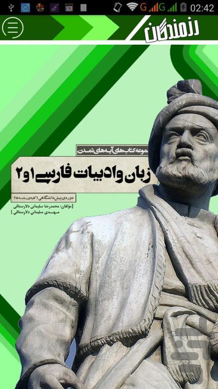 ادبیات و زبان فارسی - عکس برنامه موبایلی اندروید