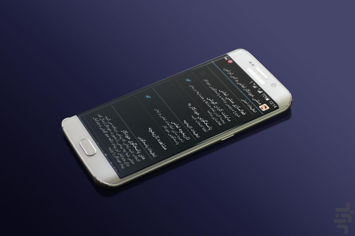 منشي خودکار تماس و اس ام اس - عکس برنامه موبایلی اندروید