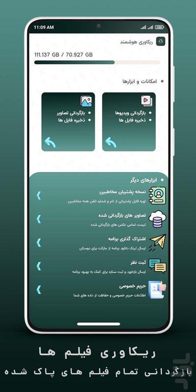 بازیابی عکس های پاک شده - Image screenshot of android app