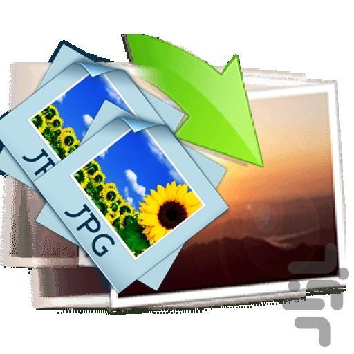 ریکاوری عکس های پاک شده - عکس برنامه موبایلی اندروید