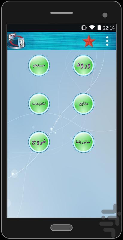 آموزش کامل ریکاوری - عکس برنامه موبایلی اندروید