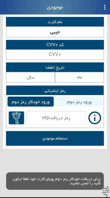 همراه کارت رفاه (اپلیکیشن رسمی) - عکس برنامه موبایلی اندروید