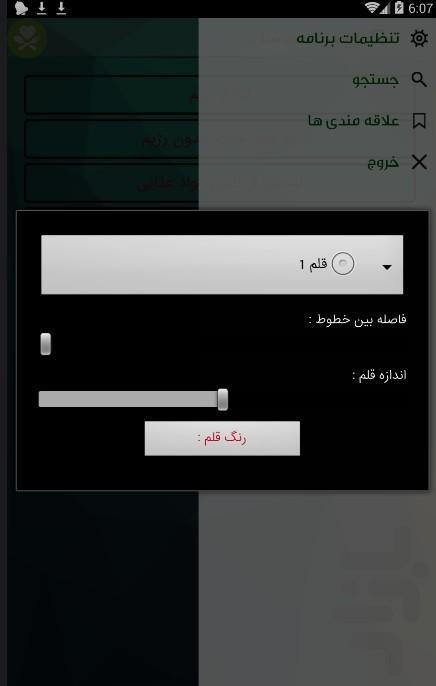رژیم سبز - عکس برنامه موبایلی اندروید