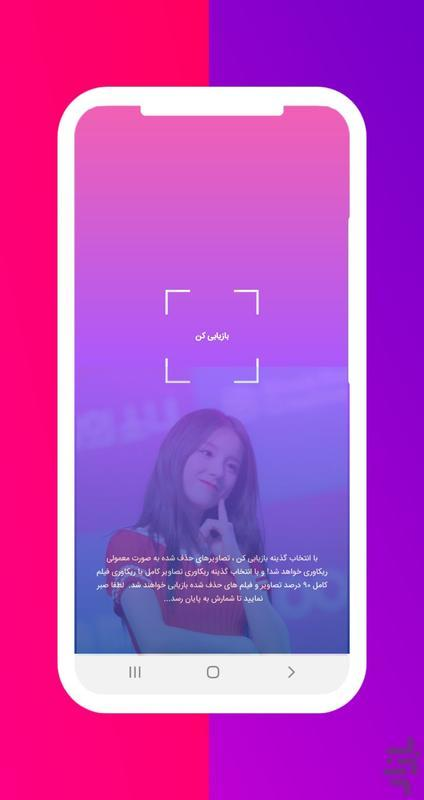 ریکاوری عکس و فیلم - Image screenshot of android app