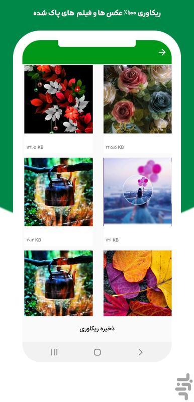 ریکاوری عکس و فیلم - عکس برنامه موبایلی اندروید