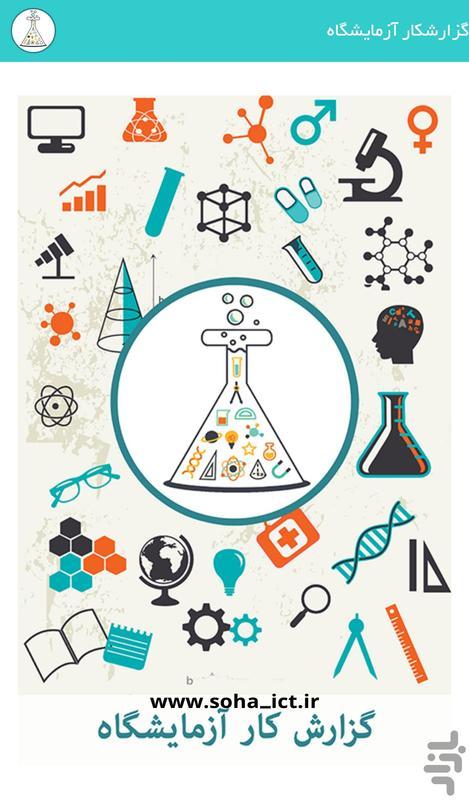 گزارشکار آزمایشگاه - عکس برنامه موبایلی اندروید