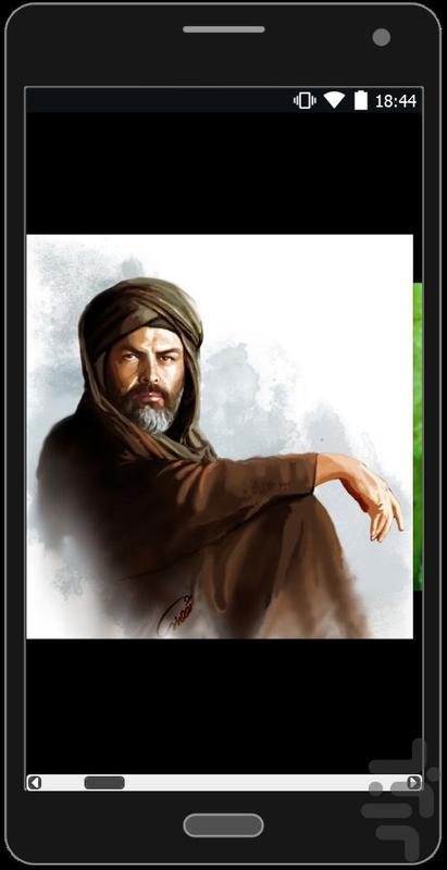 مختار ابن ابوعبید ثقفی - عکس برنامه موبایلی اندروید