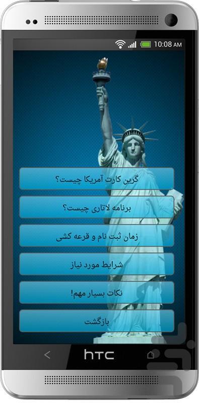 گرین کارت لاتاری - عکس برنامه موبایلی اندروید