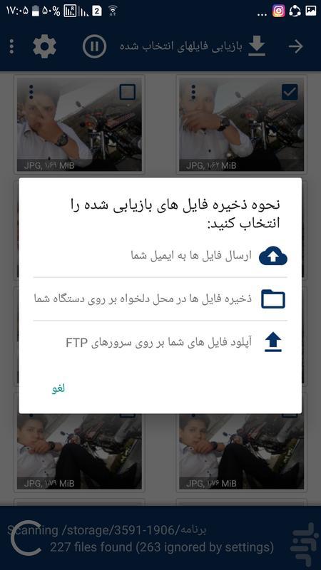 ریکاوری (تصاویر فیلم وفایل) - عکس برنامه موبایلی اندروید
