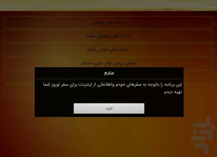 عید بریم قشم - عکس برنامه موبایلی اندروید