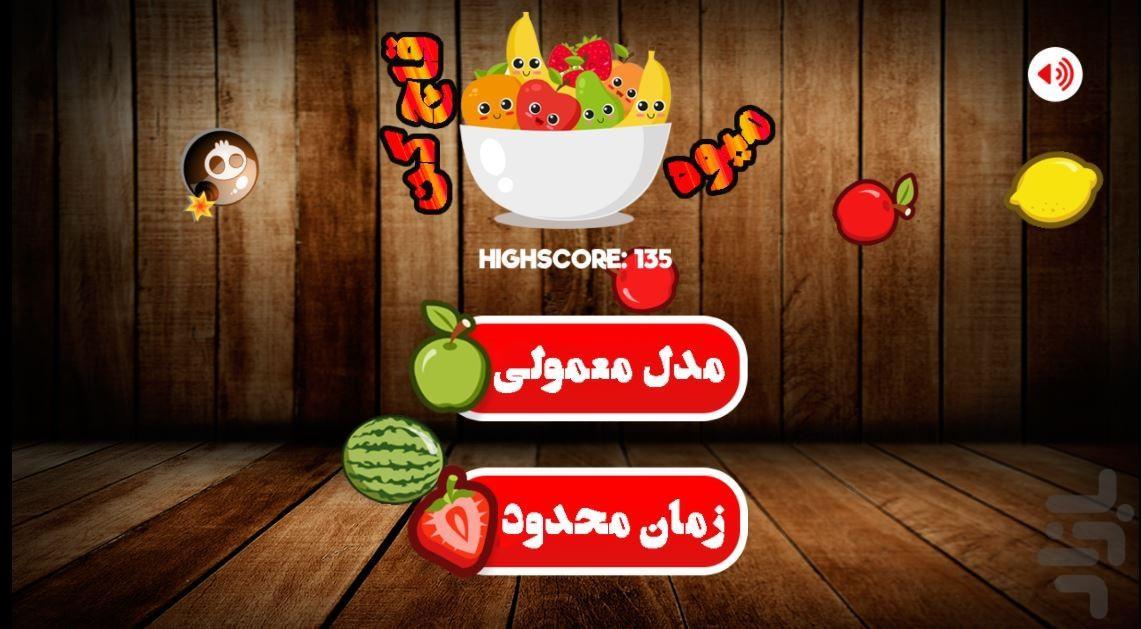 میوه قاچ کن - عکس بازی موبایلی اندروید