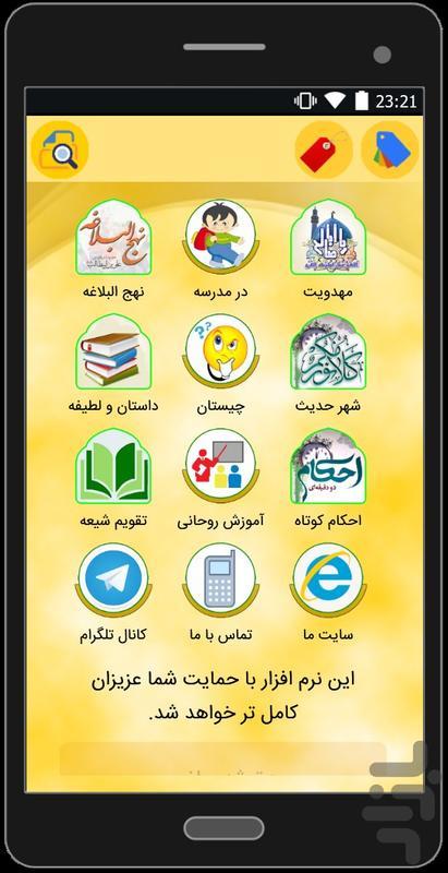 روحانی و مدرسه (تبلیغ منبر سخنرانی - عکس برنامه موبایلی اندروید