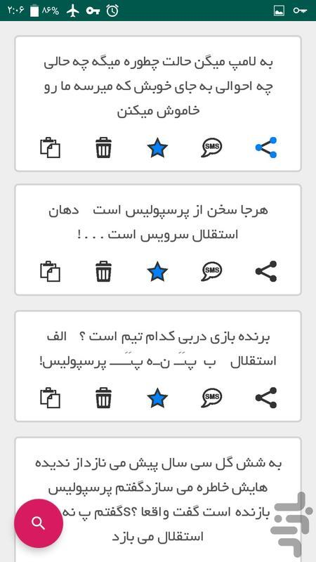 یک میلیون SMS - (پیام و متن) - عکس برنامه موبایلی اندروید