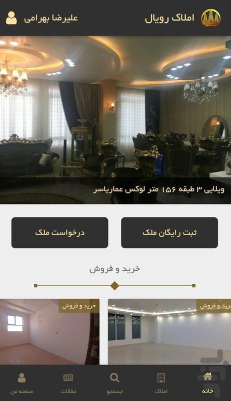 املاک رویال - عکس برنامه موبایلی اندروید
