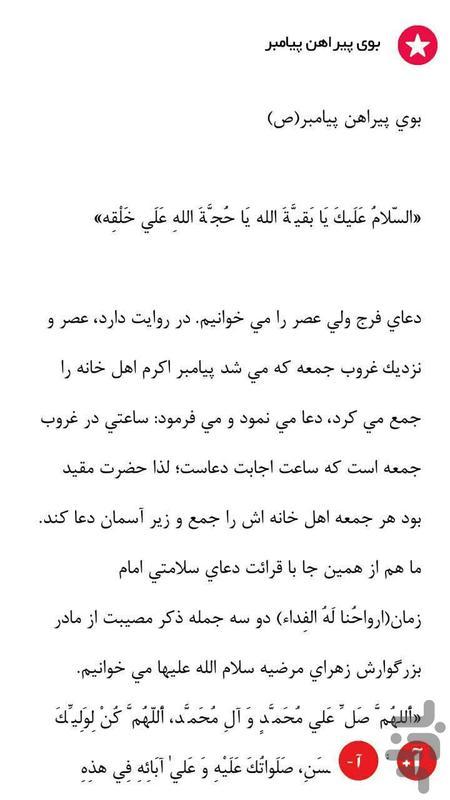 روضه خوانی - عکس برنامه موبایلی اندروید
