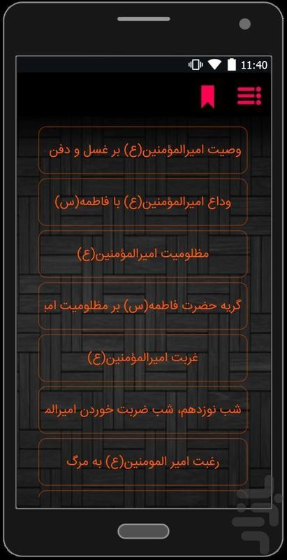 روضه خوان - عکس برنامه موبایلی اندروید