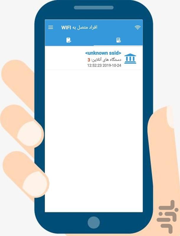 افراد متصل به WIFI - عکس برنامه موبایلی اندروید